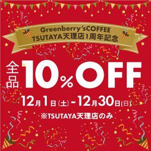 TSUTAYA天理店オープン1周年記念イベント開催!