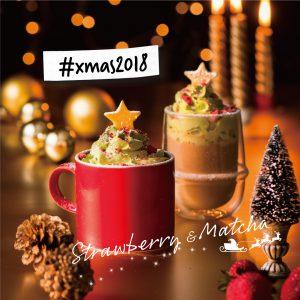 グリーンベリーズコーヒーからクリスマスプレゼント!