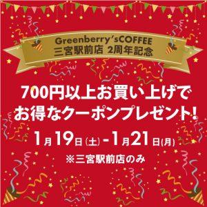 三宮駅前店がオープン2周年を迎えます!