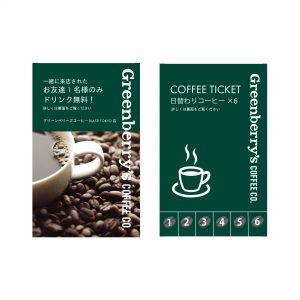 グリーンベリーズコーヒー東京初上陸記念キャンペーン!