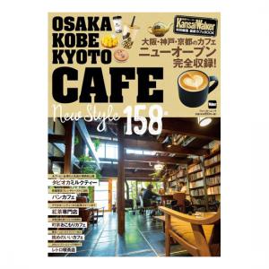 KansaiWalker特別編集「最新カフェBOOK」に掲載されました。