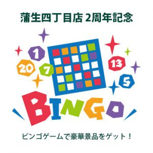 蒲生四丁目店2周年記念イベント開催!