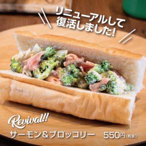 一番人気だったサンドイッチが復活致しました!