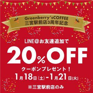 三宮駅前店3周年記念イベント開催します!
