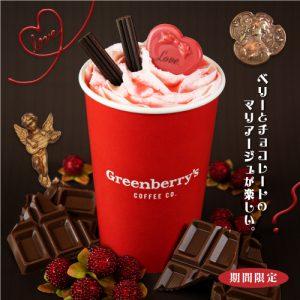 バレンタイン期間限定「バレンタインベリーチョコラテ」を発売開始致します!