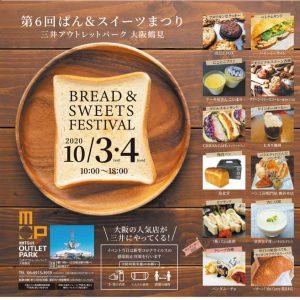 三井アウトレットパーク大阪鶴見「ぱん&スイーツまつり」に出店致します。