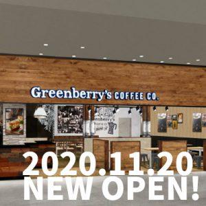 グリーンベリーズコーヒー アリオ鳳店がオープン!