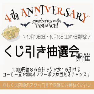 谷町店4周年記念イベント開催!
