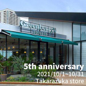 グリーンベリーズコーヒーは日本上陸5周年!