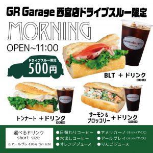 GR Garage西宮店のドライブスルー限定モーニング販売開始!